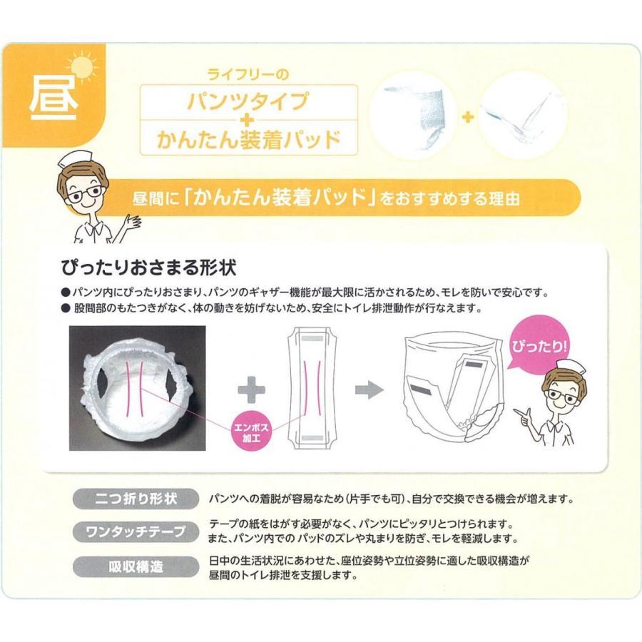 ライフリーかんたん装着パッド レギュラー 男女共用44枚×4袋入 shiwa-awase 05