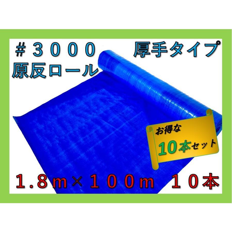 【送料無料】【10本セット】 ブルーシートロール#3000 1.8×100 (1本入り) 原反 厚手タイプ