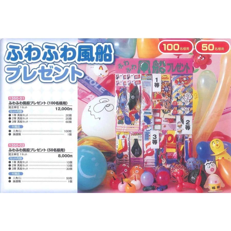 ふわふわ風船プレゼント(50名様用)