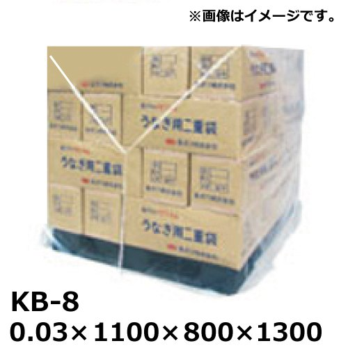 《法人様宛限定》パレットカバー規格品PE角底タイプ (KB-8)(HA) 1100×800×1300 厚み0.03mm 100枚入