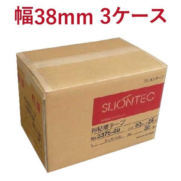 布テープ スリオンテック No.3375 38mm×25M 30巻(1箱)×3ケースセット