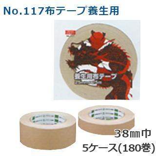 オカモト 布テープ養生用 No.117 クリーム巾38mm×長さ25m×厚さ0.30mm 5ケース(36巻入×5ケース)(HA)