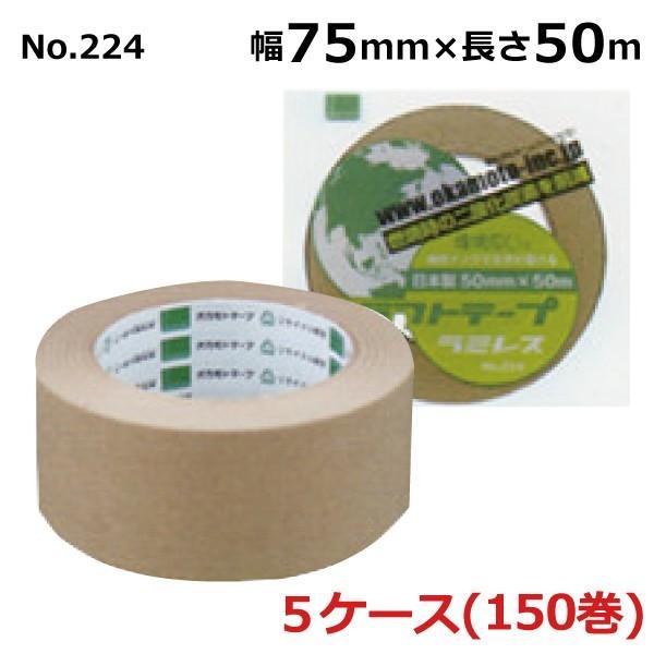 オカモト ラミレス No.224 クリーム 巾75mm×長さ50m×厚さ0.14mm 30巻入×5ケース(HA)