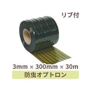 オプトロンビニールカーテン(のれん式) 緑 (リブ付) 厚み3mm×幅300mm×長さ30M巻 1巻