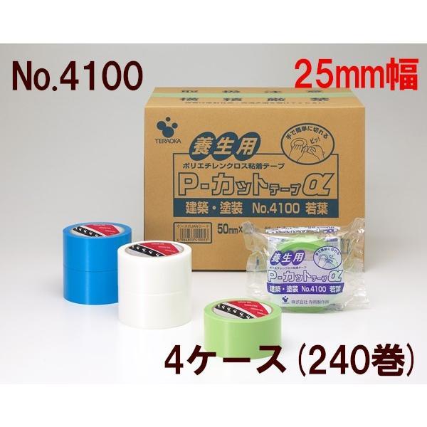 養生テープ 寺岡製作所 P-カットα No.4100 25mm×25m(若葉) 3ケース(180巻)(SJ)