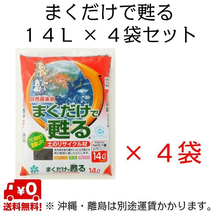 自然応用科学 まくだけで甦る 14L×4袋|shizen-club