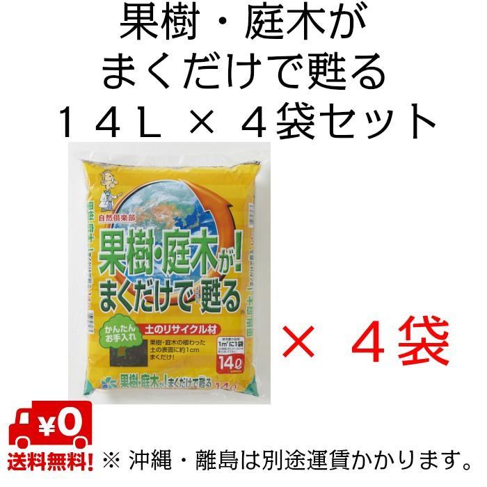 自然応用科学 果樹・庭木がまくだけで甦る 14L×4袋セット|shizen-club