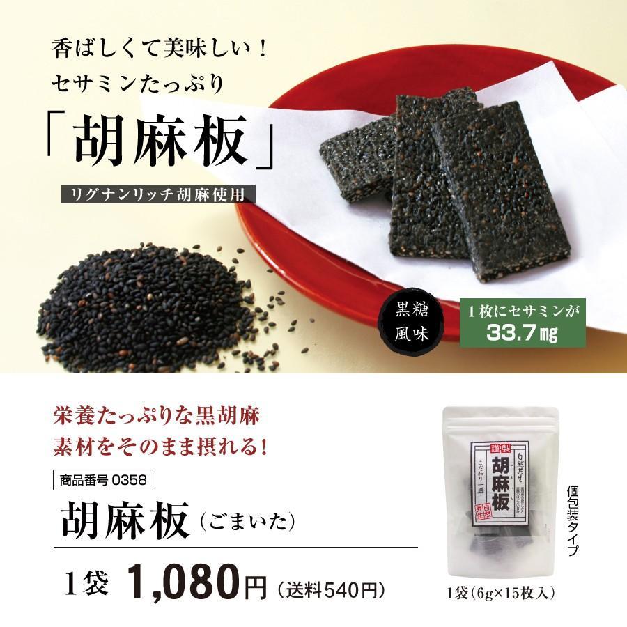 胡麻板 セサミン約7倍!リグナンリッチ黒ごま使用 自然共生 バランス栄養 栄養調整食品 ポイント消化|shizen-kyosei