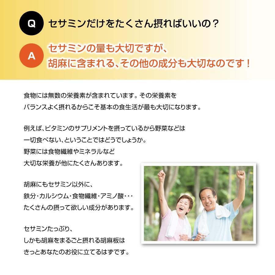 胡麻板 セサミン約7倍!リグナンリッチ黒ごま使用 自然共生 バランス栄養 栄養調整食品 ポイント消化|shizen-kyosei|11