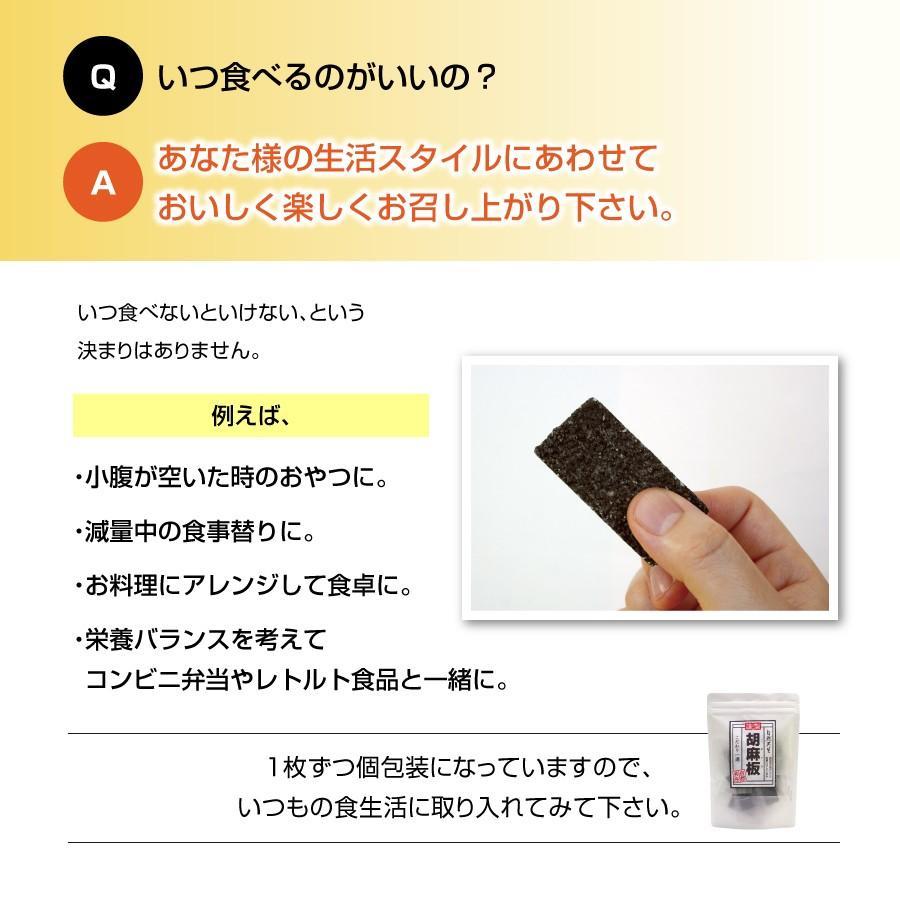 胡麻板 セサミン約7倍!リグナンリッチ黒ごま使用 自然共生 バランス栄養 栄養調整食品 ポイント消化|shizen-kyosei|12