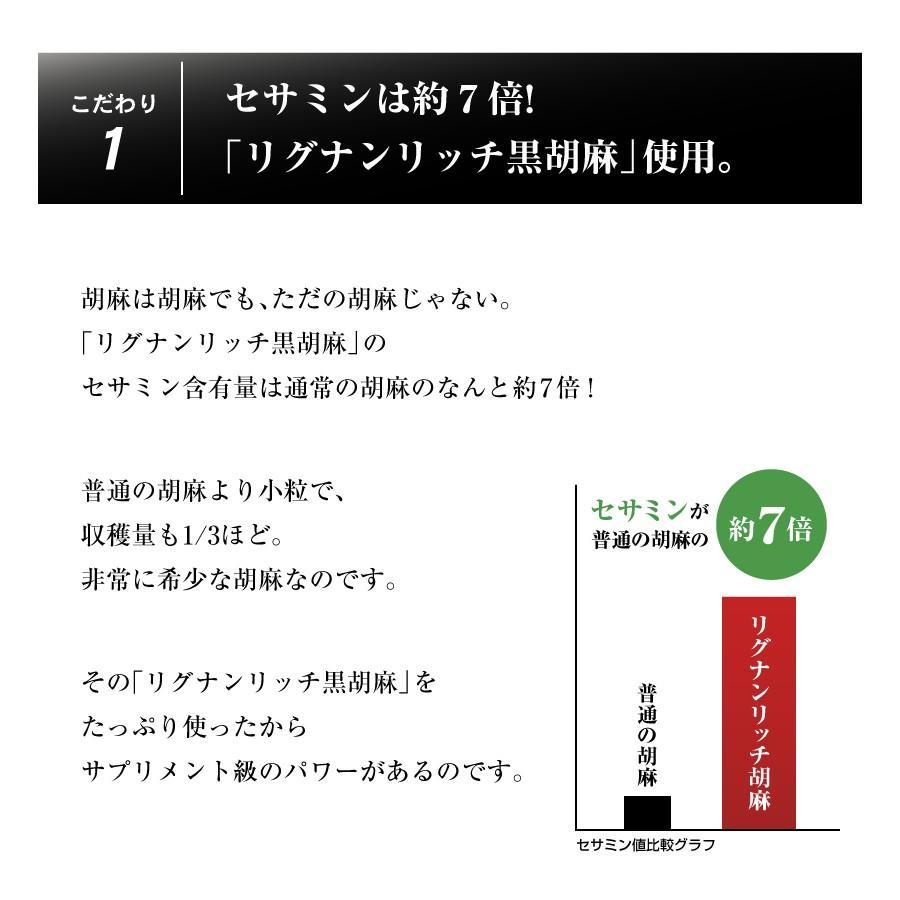 胡麻板 セサミン約7倍!リグナンリッチ黒ごま使用 自然共生 バランス栄養 栄養調整食品 ポイント消化|shizen-kyosei|05