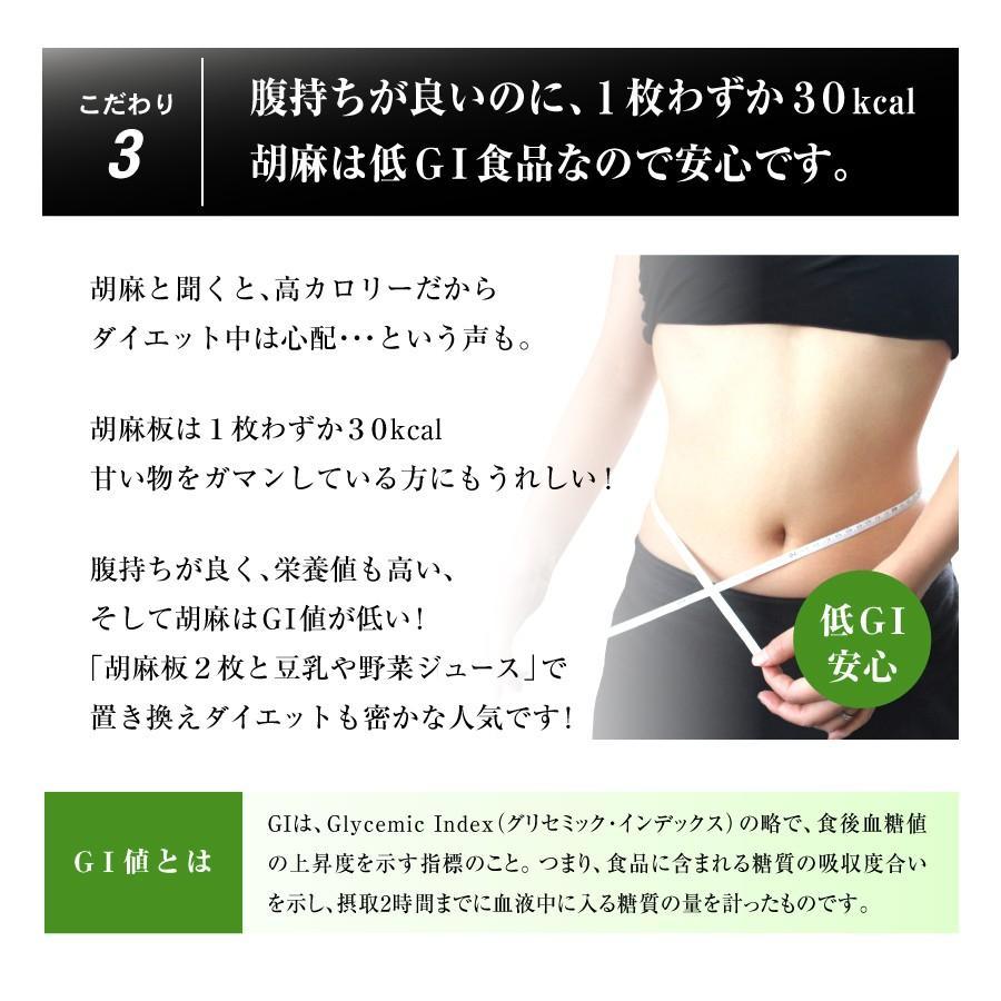 胡麻板 セサミン約7倍!リグナンリッチ黒ごま使用 自然共生 バランス栄養 栄養調整食品 ポイント消化|shizen-kyosei|07