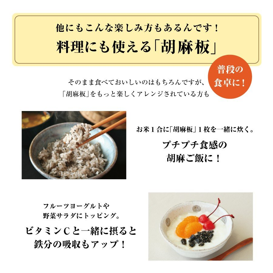 胡麻板 セサミン約7倍!リグナンリッチ黒ごま使用 自然共生 バランス栄養 栄養調整食品 ポイント消化|shizen-kyosei|08