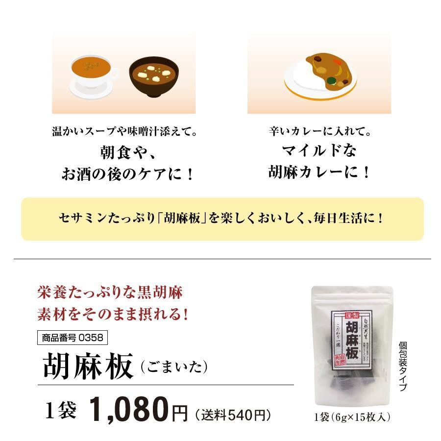 胡麻板 セサミン約7倍!リグナンリッチ黒ごま使用 自然共生 バランス栄養 栄養調整食品 ポイント消化|shizen-kyosei|09