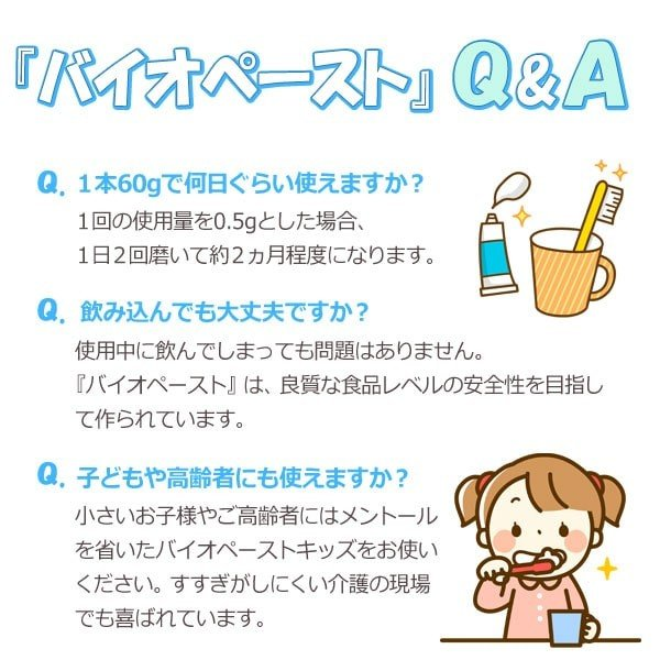 バイオペースト(60g) アルラ|shizenkan|10