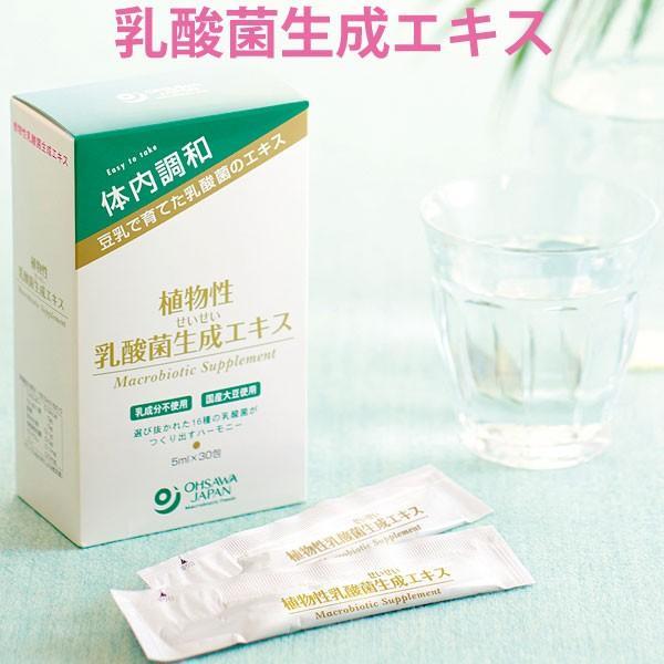 植物性乳酸菌生成エキス(5ml×30包) オーサワジャパン|shizenkan