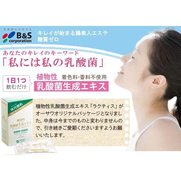 植物性乳酸菌生成エキス(5ml×30包) オーサワジャパン|shizenkan|02