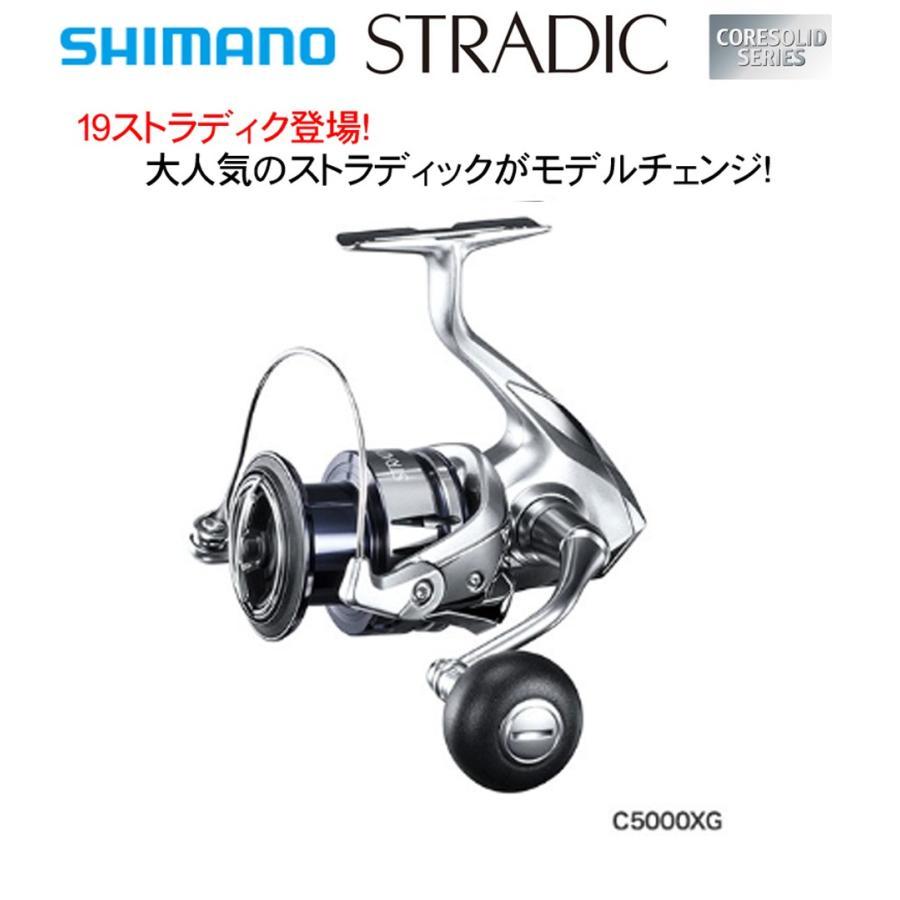 シマノ スピニングリール 19ストラディック  C5000XG (04025)-