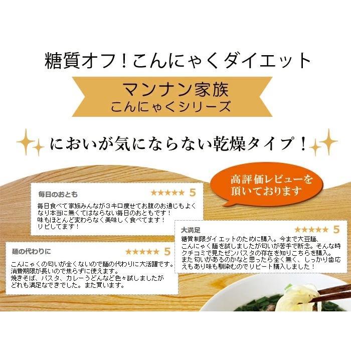 こんにゃく麺 ダイエット食品 置き換え 乾燥しらたき 低カロリー 糖質オフ shizennomegumi 03