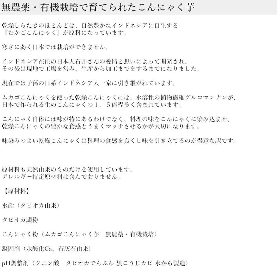 こんにゃく麺 ダイエット食品 置き換え 乾燥しらたき 低カロリー 糖質オフ shizennomegumi 09