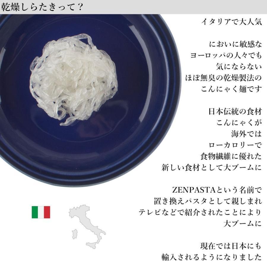 こんにゃく麺 ダイエット食品 置き換え 乾燥しらたき 低カロリー 糖質オフ shizennomegumi 06