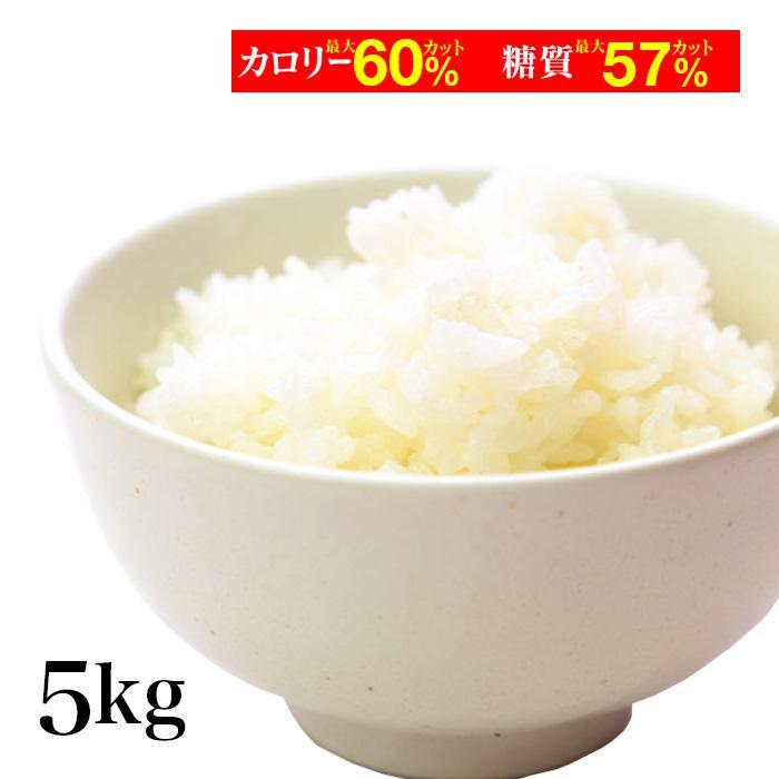 【10%還元】  ダイエット食品 米 5kg こんにゃく米 こんにゃくご飯 置き換え 糖質カット 低カロリー 乾燥 蒟蒻米 冷凍 shizennomegumi