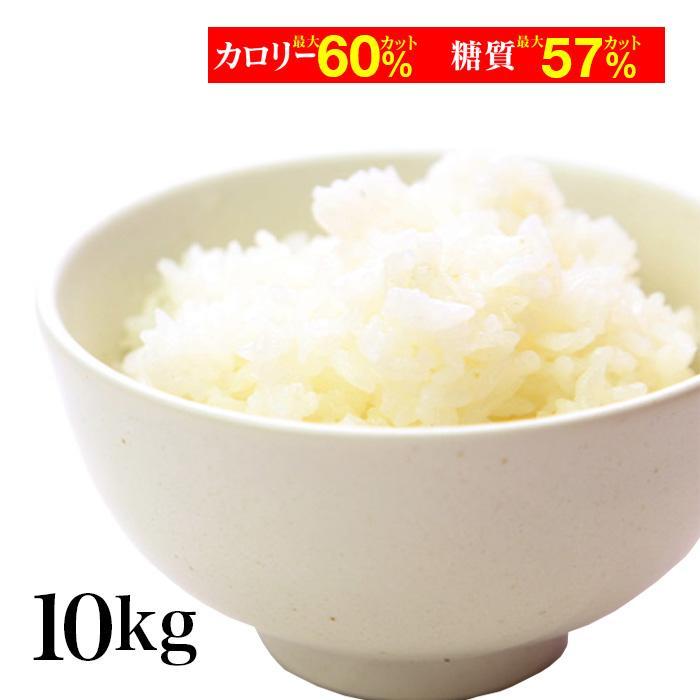 【10%還元】  ダイエット食品 米 10kg こんにゃく米 ダイエット食品 こんにゃくご飯 蒟蒻米 置き換え 糖質カット 低カロリー 乾燥 蒟蒻米 冷凍|shizennomegumi