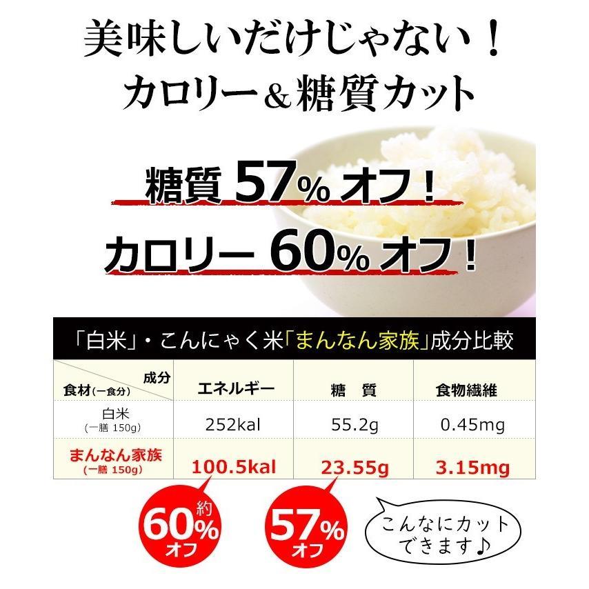 【10%還元】  ダイエット食品 こんにゃく米 乾燥 6袋 こんにゃくご飯 置き換え 糖質オフ 糖質カット 低カロリー 乾燥 蒟蒻米 冷凍 shizennomegumi 02