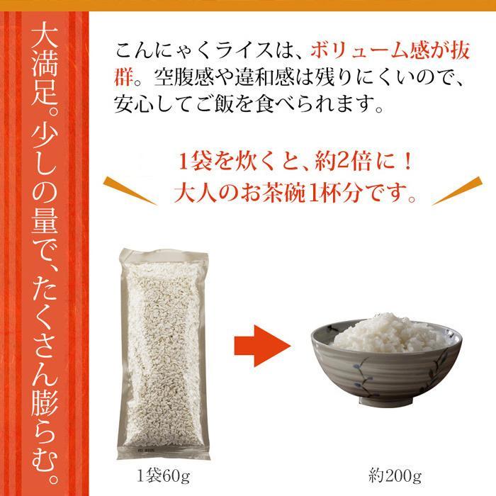 【10%還元】  ダイエット食品 こんにゃく米 乾燥 6袋 こんにゃくご飯 置き換え 糖質オフ 糖質カット 低カロリー 乾燥 蒟蒻米 冷凍 shizennomegumi 11
