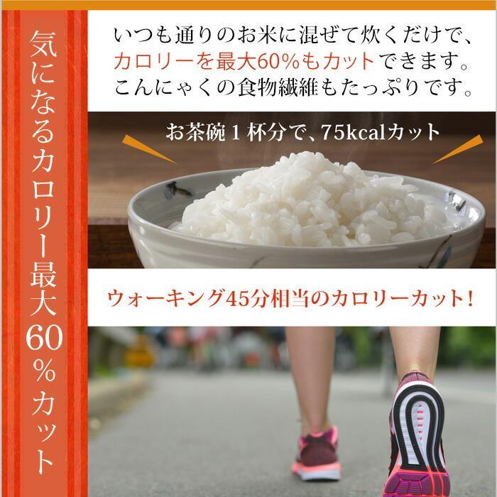 【10%還元】  ダイエット食品 こんにゃく米 乾燥 6袋 こんにゃくご飯 置き換え 糖質オフ 糖質カット 低カロリー 乾燥 蒟蒻米 冷凍 shizennomegumi 07