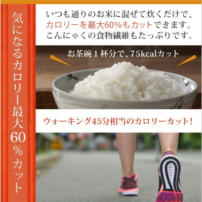 【10%還元】  こんにゃく米 ダイエット食品 こんにゃくご飯 個包装 蒟蒻米 15袋 置き換え 糖質オフ 糖質カット 低カロリー 乾燥 冷凍|shizennomegumi|07