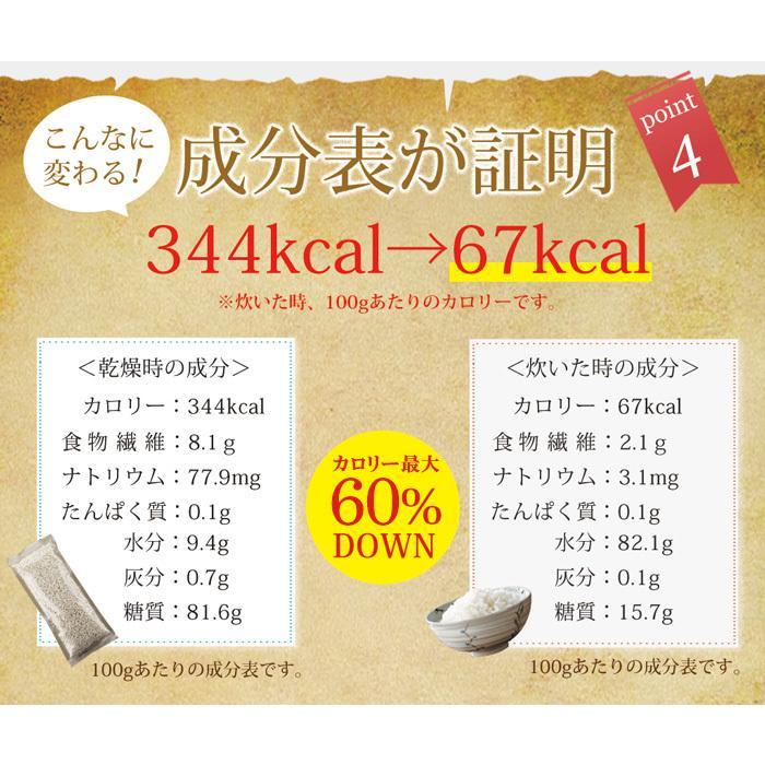 【10%還元】  こんにゃく米 ダイエット食品 こんにゃくご飯 31袋 1.8kg 蒟蒻米 置き換え 糖質オフ 糖質カット 低カロリー 乾燥 冷凍|shizennomegumi|15