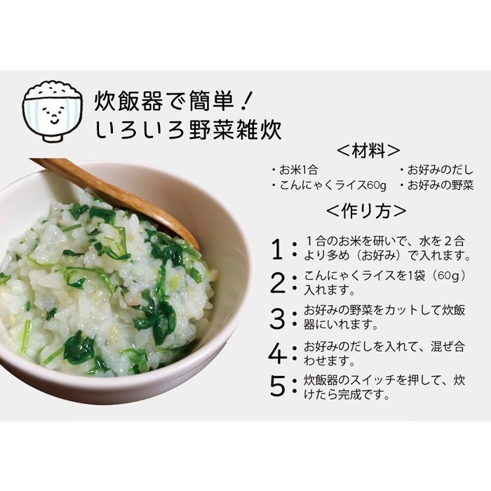 【10%還元】  こんにゃく米 ダイエット食品 こんにゃくご飯 31袋 1.8kg 蒟蒻米 置き換え 糖質オフ 糖質カット 低カロリー 乾燥 冷凍|shizennomegumi|18