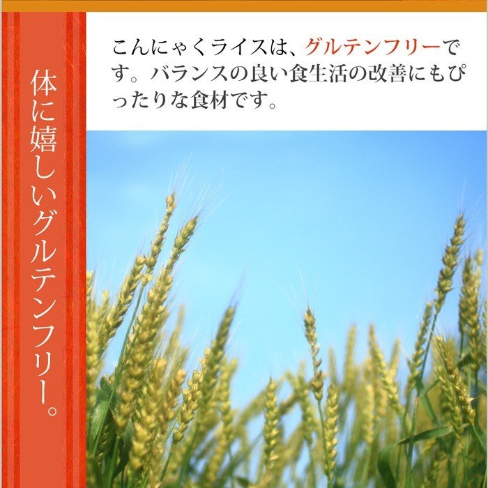 【10%還元】  こんにゃく米 ダイエット食品 こんにゃくご飯 31袋 1.8kg 蒟蒻米 置き換え 糖質オフ 糖質カット 低カロリー 乾燥 冷凍|shizennomegumi|09