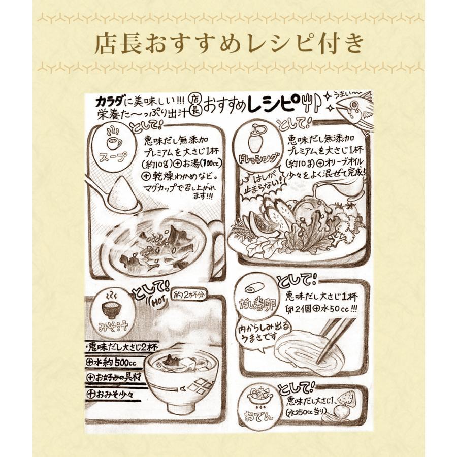 減塩食品 だし 出汁 ダシ 粉末 ペプチド スープ 和風だし 減塩 国産 無添加 食塩不使用 飲むだし かつおだし 子供 高齢者 減塩調味料|shizennomegumi|18