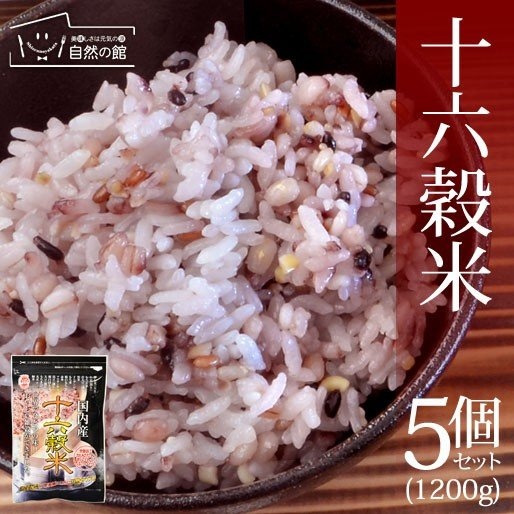 国産 十六穀米 国内産100% 雑穀米 まとめ買い5個セット 送料無料 業務用 メガ盛り 非常食