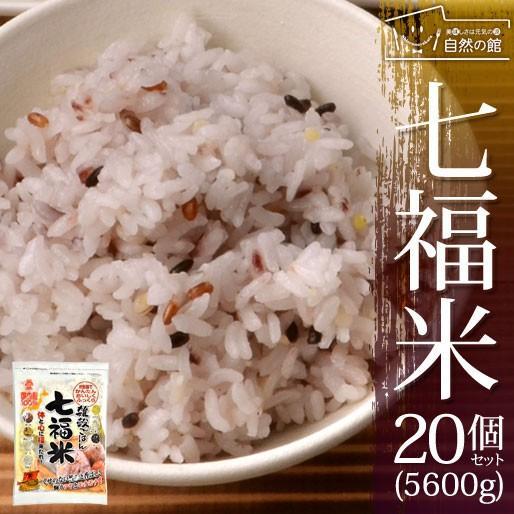 雑穀 七穀雑穀 国産七福米 国産100% お徳用20個セット 5.6kg 送料無料 非常食