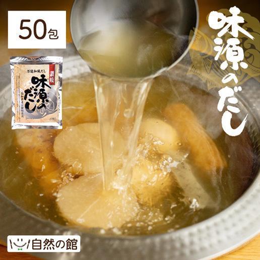 送料無料 だし 宗田節 国産 味源のだし 50包入り 業務用 出汁 出汁パック 鰹