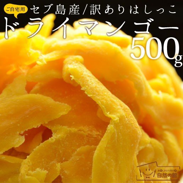 わけあり マンゴー 訳あり ドライマンゴー500g 見た目不揃い 送料無料 端っこ セブ島産 ドライフルーツ SALE 非常食 ミネラル