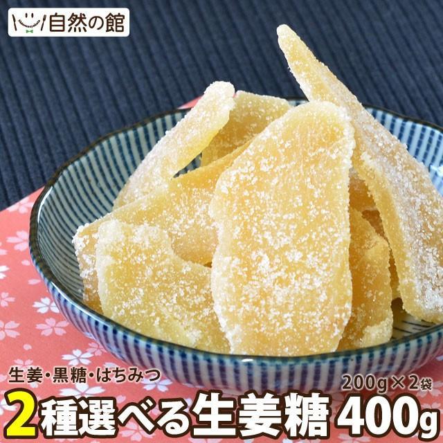 生姜糖 送料無料 選べる生姜糖 2個セット 非常食 保存食 お菓子 生姜甘納豆