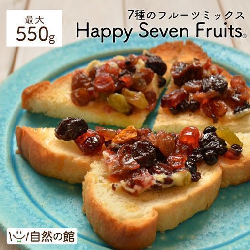 ミックスフルーツ ドライフルーツ ハッピーセブンフルーツ 500g(250g×2) 送料無料 クランベリー レーズン ワイルドブルーベリー 非常食 ミネラル Happy7