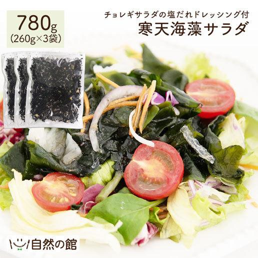 送料無料 寒天 メガ盛り 寒天海藻サラダ 3袋セット 味噌汁の具 メガ盛780g(260g×3) 湯戻し 簡単 まとめ買い ダイエット 業務用 非常食 ミネラル