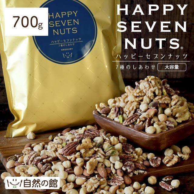 ミックスナッツ 送料無料 ハッピーセブンナッツ 7種のしあわせ 850g 無添加 無塩 無油 大容量 ナッツ ロカボ アーモンド ピスタチオ 非常食 ミネラル SALE
