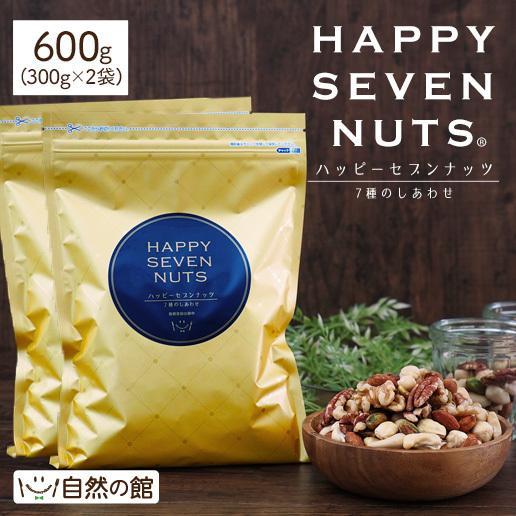 ミックスナッツ 送料無料 ハッピーセブンナッツ 7種のしあわせ 合計600g (300g×2個) アーモンド ピスタチオ ヘーゼルナッツ ピーカンナッツ マカダミア 非常食