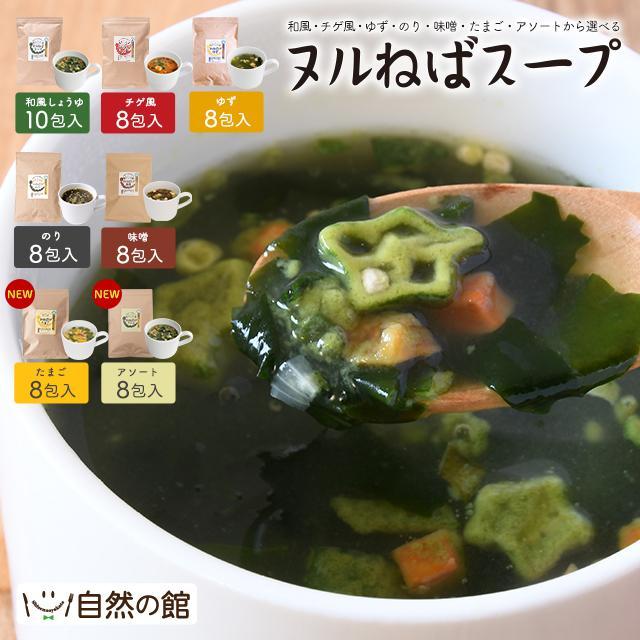 スープ ヌルねばスープ 最大15包 送料無料