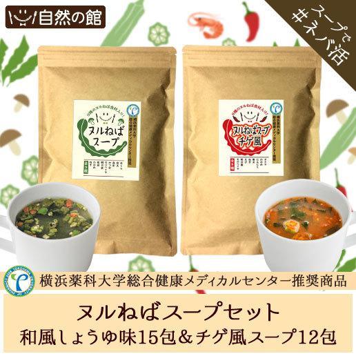 スープ ヌルねばスープセット 和風しょうゆ味15包 辛旨チゲ風スープ12包 送料無料 まとめ買いセット ねばねば ネバネバ