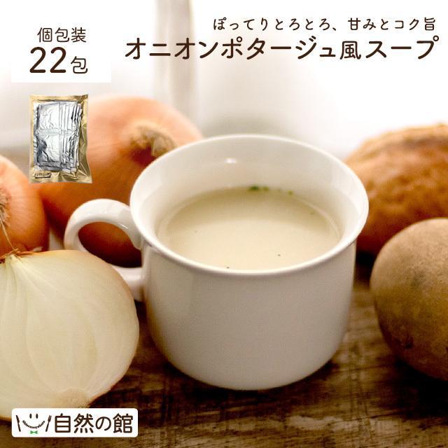 スープ オニオンポタージュスープ 22包 ぽってりとろりと濃厚スープ 送料無料 非常食 再入荷