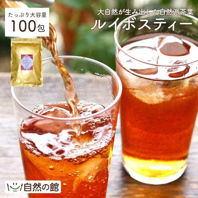 ルイボスティー 100包 送料無料 ノンカフェイン 水出し可 お茶 ティーパック 大容量 お徳用 SALE 非常食 50リットル分 ミネラル