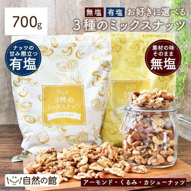 ミックスナッツ 3種入り 850g 選べる 無塩 有塩 SALE アーモンド くるみ カシューナッツ 送料無料 非常食