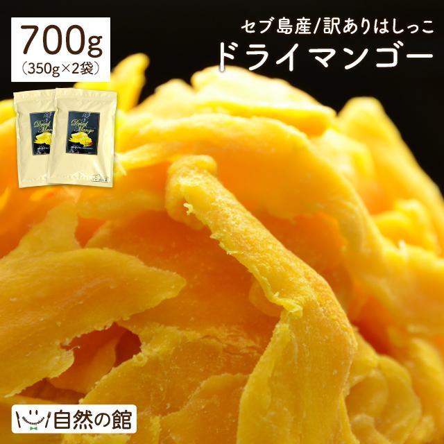 わけあり マンゴー 訳あり ドライマンゴー1kg(500g×2) 見た目不揃い 送料無料 端っこ セブ島産 ドライフルーツ SALE 非常食 ミネラル
